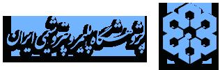 پژوهشگاه پلیمر و پتروشیمی ایران
